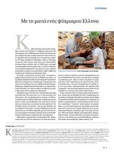 EditorialKathimerini